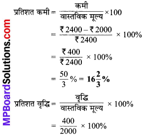 MP Board Class 8th Maths Solutions Chapter 8 राशियों की तुलना Ex 8.1 img-12