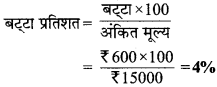 MP Board Class 8th Maths Solutions Chapter 8 राशियों की तुलना Ex 8.1 img-3