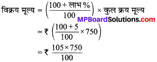 MP Board Class 8th Maths Solutions Chapter 8 राशियों की तुलना Ex 8.1 img-4