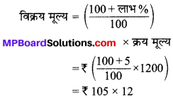 MP Board Class 8th Maths Solutions Chapter 8 राशियों की तुलना Ex 8.1 img-5