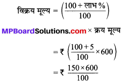 MP Board Class 8th Maths Solutions Chapter 8 राशियों की तुलना Ex 8.1 img-6