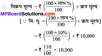 MP Board Class 8th Maths Solutions Chapter 8 राशियों की तुलना Ex 8.1 img-7