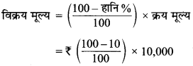 MP Board Class 8th Maths Solutions Chapter 8 राशियों की तुलना Ex 8.1 img-8