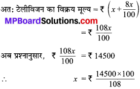 MP Board Class 8th Maths Solutions Chapter 8 राशियों की तुलना Ex 8.1 img-9