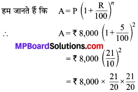 MP Board Class 8th Maths Solutions Chapter 8 राशियों की तुलना Ex 8.2 img-11