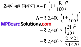 MP Board Class 8th Maths Solutions Chapter 8 राशियों की तुलना Ex 8.2 img-12