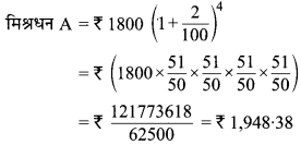 MP Board Class 8th Maths Solutions Chapter 8 राशियों की तुलना Ex 8.2 img-13