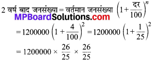 MP Board Class 8th Maths Solutions Chapter 8 राशियों की तुलना Ex 8.2 img-14