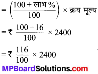 MP Board Class 8th Maths Solutions Chapter 8 राशियों की तुलना Ex 8.2 img-2