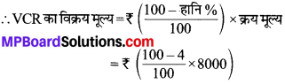 MP Board Class 8th Maths Solutions Chapter 8 राशियों की तुलना Ex 8.2 img-3