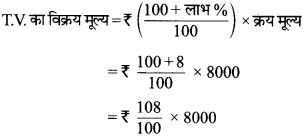 MP Board Class 8th Maths Solutions Chapter 8 राशियों की तुलना Ex 8.2 img-4