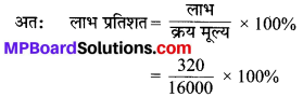 MP Board Class 8th Maths Solutions Chapter 8 राशियों की तुलना Ex 8.2 img-5
