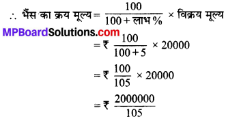 MP Board Class 8th Maths Solutions Chapter 8 राशियों की तुलना Ex 8.2 img-6
