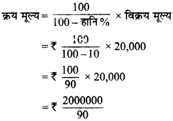 MP Board Class 8th Maths Solutions Chapter 8 राशियों की तुलना Ex 8.2 img-7