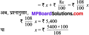 MP Board Class 8th Maths Solutions Chapter 8 राशियों की तुलना Ex 8.2 img-9