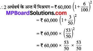 MP Board Class 8th Maths Solutions Chapter 8 राशियों की तुलना Ex 8.3 img-10