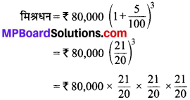 MP Board Class 8th Maths Solutions Chapter 8 राशियों की तुलना Ex 8.3 img-12
