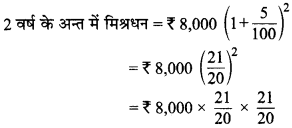 MP Board Class 8th Maths Solutions Chapter 8 राशियों की तुलना Ex 8.3 img-13