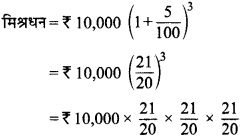 MP Board Class 8th Maths Solutions Chapter 8 राशियों की तुलना Ex 8.3 img-15