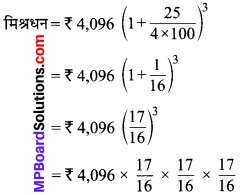 MP Board Class 8th Maths Solutions Chapter 8 राशियों की तुलना Ex 8.3 img-16