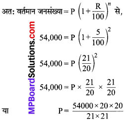 MP Board Class 8th Maths Solutions Chapter 8 राशियों की तुलना Ex 8.3 img-17