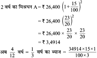 MP Board Class 8th Maths Solutions Chapter 8 राशियों की तुलना Ex 8.3 img-6