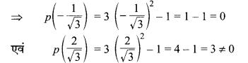 MP Board Class 9th Maths Guide Chapter 2 बहुपद Ex 2.2 1
