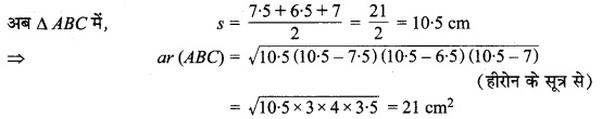 MP Board Class 9th Maths Solutions Chapter 12 हीरोन का सूत्र Additional Questions 3a