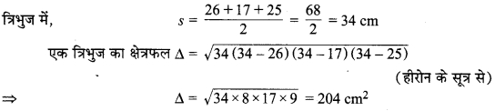 MP Board Class 9th Maths Solutions Chapter 12 हीरोन का सूत्र Additional Questions 4a