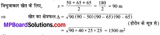 MP Board Class 9th Maths Solutions Chapter 12 हीरोन का सूत्र Additional Questions 5