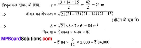 MP Board Class 9th Maths Solutions Chapter 12 हीरोन का सूत्र Additional Questions 6