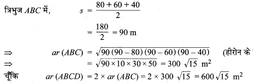 MP Board Class 9th Maths Solutions Chapter 12 हीरोन का सूत्र Additional Questions 8a
