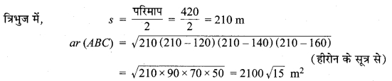 MP Board Class 9th Maths Solutions Chapter 12 हीरोन का सूत्र Additional Questions 9
