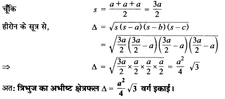 MP Board Class 9th Maths Solutions Chapter 12 हीरोन का सूत्र Ex 12.1 1