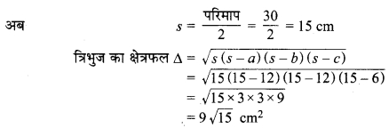 MP Board Class 9th Maths Solutions Chapter 12 हीरोन का सूत्र Ex 12.1 6