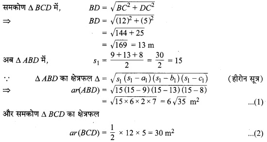 MP Board Class 9th Maths Solutions Chapter 12 हीरोन का सूत्र Ex 12.2 1a