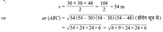 MP Board Class 9th Maths Solutions Chapter 12 हीरोन का सूत्र Ex 12.2 5A
