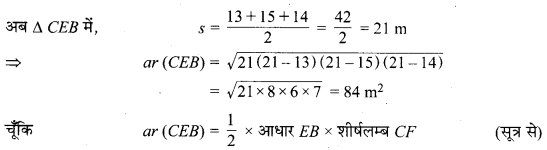 MP Board Class 9th Maths Solutions Chapter 12 हीरोन का सूत्र Ex 12.2 9a