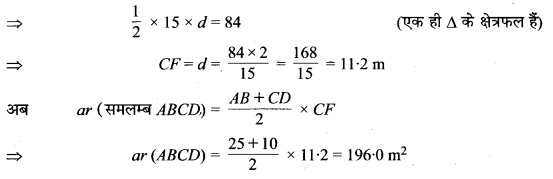 MP Board Class 9th Maths Solutions Chapter 12 हीरोन का सूत्र Ex 12.2 9b