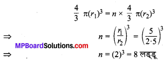 MP Board Class 9th Maths Solutions Chapter 13 पृष्ठीय क्षेत्रफल एवं आयतन Additional Questions image 7