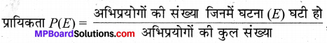 MP Board Class 9th Maths Solutions Chapter 15 प्रायिकता Additional Questions image 3