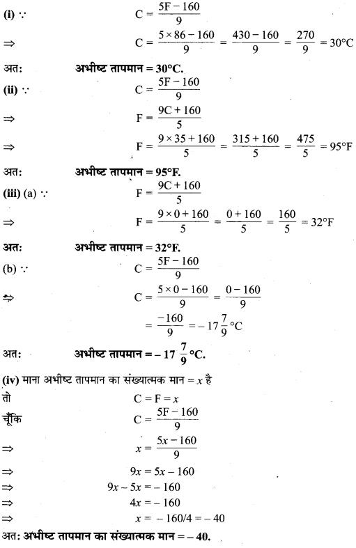 MP Board Class 9th Maths Solutions Chapter 4 दो चरों वाले रैखिक समीकरण Ex 4.4 5