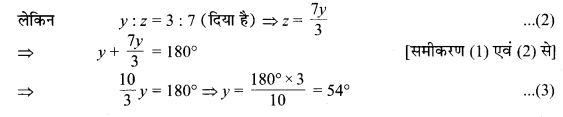 MP Board Class 9th Maths Solutions Chapter 6 रेखाएँ और कोण Ex 6.2 2a