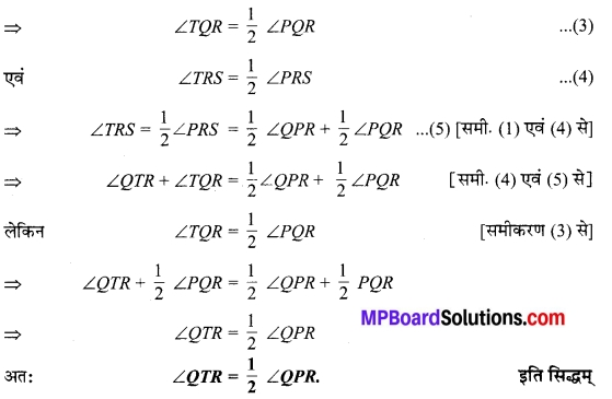 MP Board Class 9th Maths Solutions Chapter 6 रेखाएँ और कोण Ex 6.3 6A