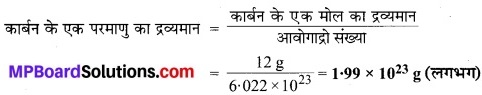 MP Board Class 9th Science Solutions Chapter 3 परमाणु एवं अणु image 1