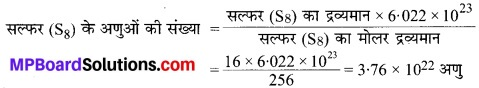 MP Board Class 9th Science Solutions Chapter 3 परमाणु एवं अणु image 6