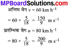 MP Board Class 9th Science Solutions Chapter 8 गति image 3