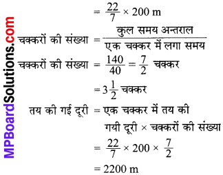 MP Board Class 9th Science Solutions Chapter 8 गति image 7