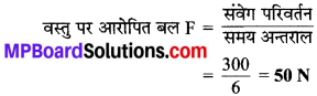 MP Board Class 9th Science Solutions Chapter 9 बल तथा गति के नियम image 2