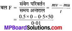 MP Board Class 9th Science Solutions Chapter 9 बल तथा गति के नियम image 4